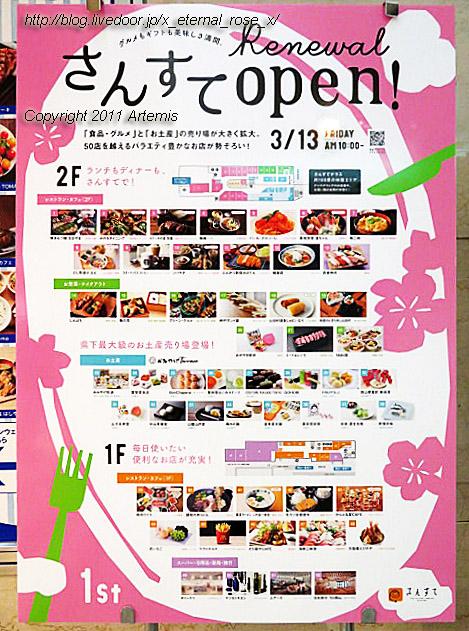移転オープン GOHOBI(ごほうび)岡山駅店 岡山5本3種セット フルーツコラーゲンゼリー