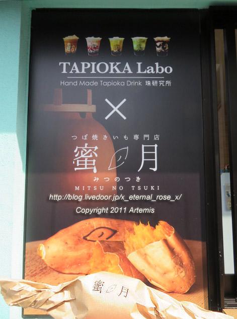 21.3.9.5 焼きいも 蜜の月 岡山店 (6)