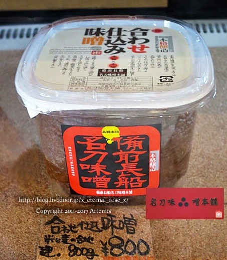 21 名刀味噌本舗  (5)