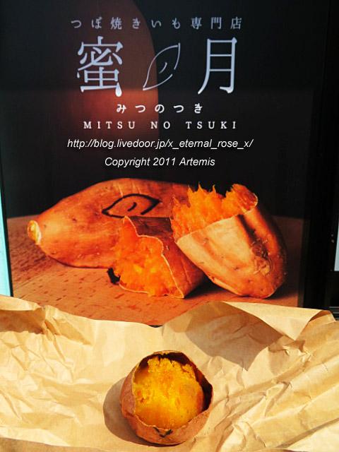 21.3.9.5 焼きいも 蜜の月 岡山店 (11)