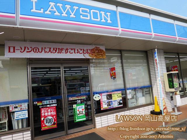 19 ローソン高屋店  (1)