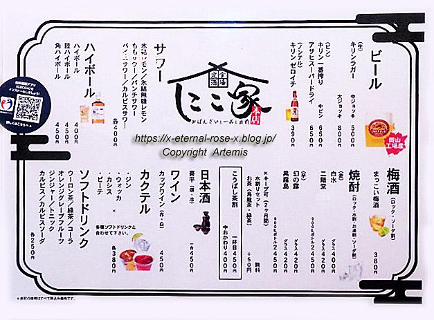 21.6.14 定食酒場 にこ家  (10)