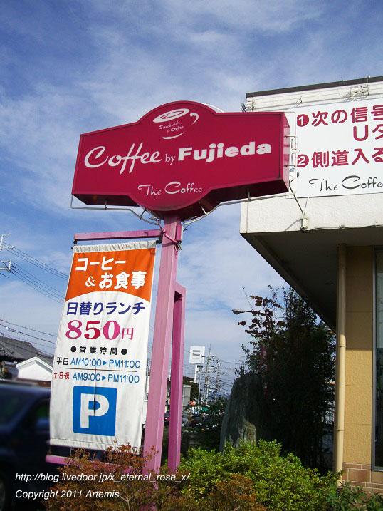 最高に美味しいコーヒー ザ・コーヒー 阪奈通店でランチ 10