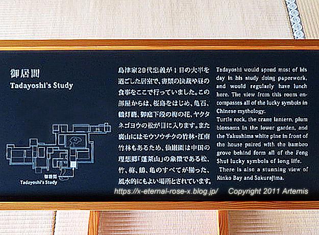 20.10.31.13.. 仙巌園  御殿  (11)