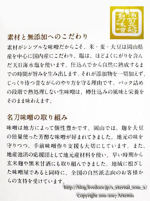 21 名刀味噌本舗  (26)