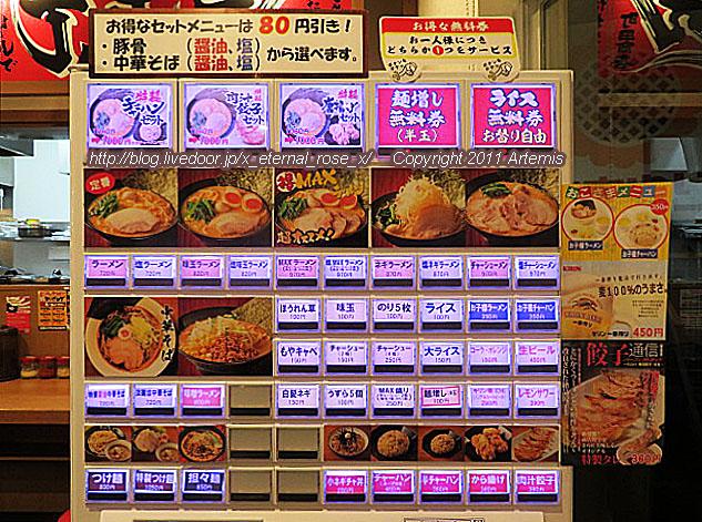 20.2.8.1 家系ラーメン 町田商店 岡山平井店  (5)