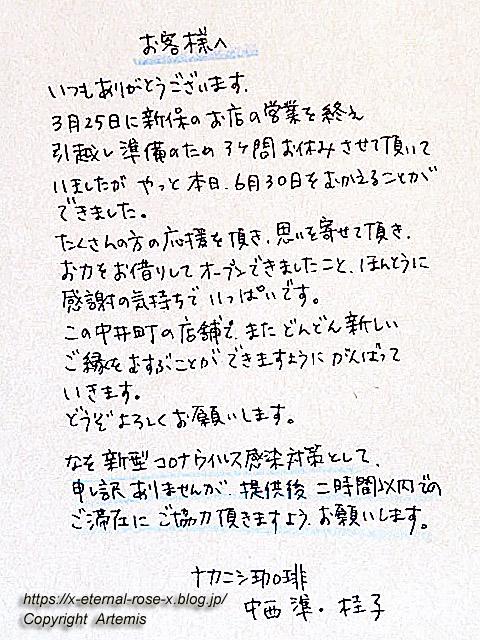 21.6.30 ナカニシ珈琲 (37)