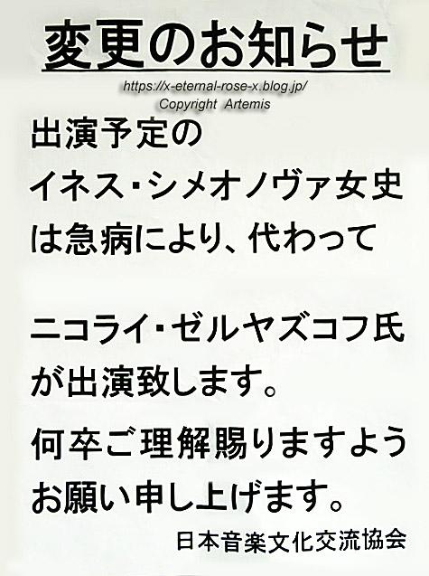 19.9.25.1ニコライピアノリサイタル  (3)