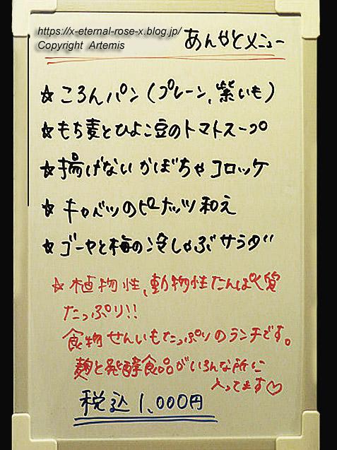 21.7.21 あんやと  (7)