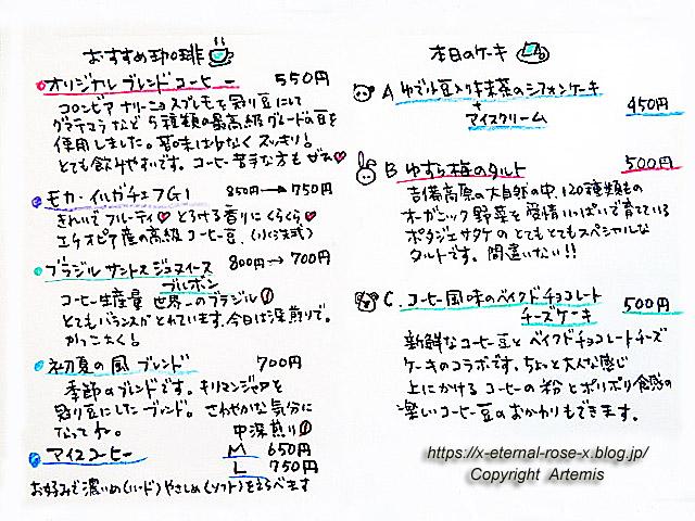 21.6.30 ナカニシ珈琲 (23)