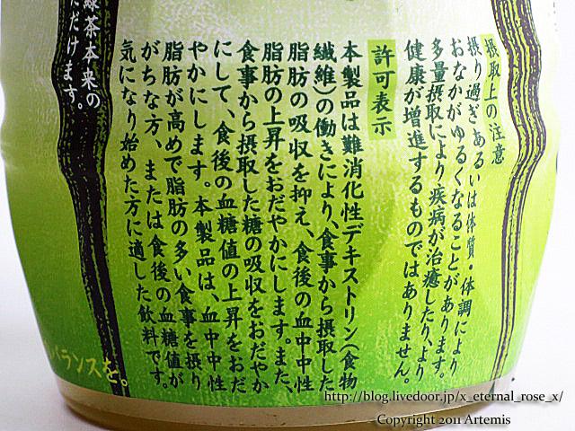 18.10.2.3 綾鷹特茶  ローソン和気町店  (7)
