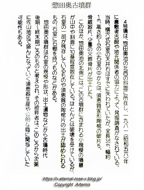 17.7.28.2 惣田奥古墳群  (11)