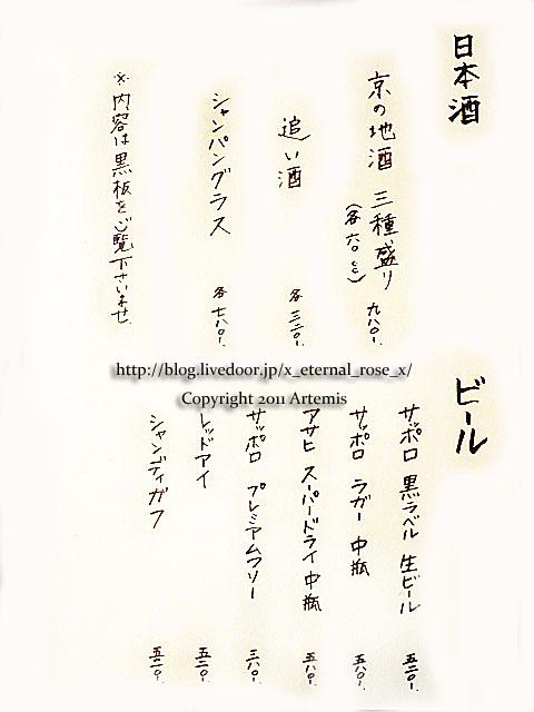 18.7.24.20 きよきよ  (32)