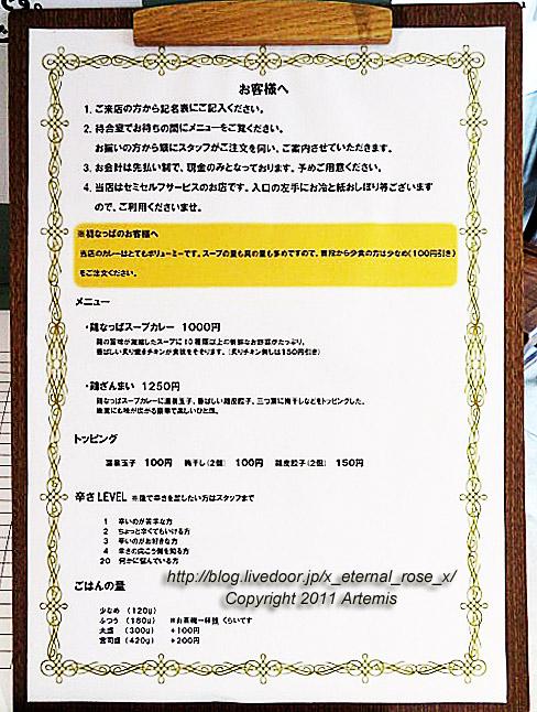 21.4.4 スープカレーなっぱ  (4)