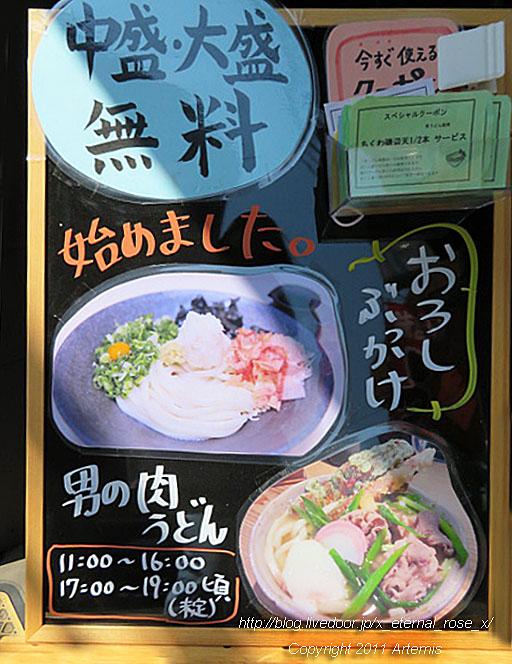 19.5.25 讃岐の男うどん能勢 鹿田店  (3)