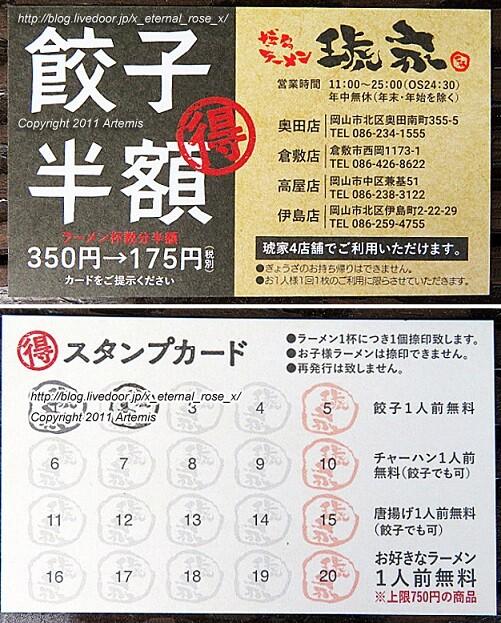 20.9.13 琥家 伊島店  (32)
