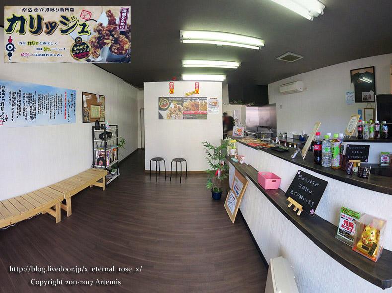1 カリッジュ岡山店