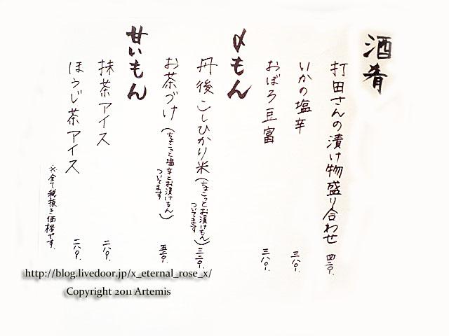 18.7.24.20 きよきよ  (27)