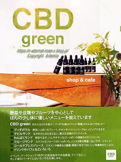 21.2.7.1 CBD green   (16)
