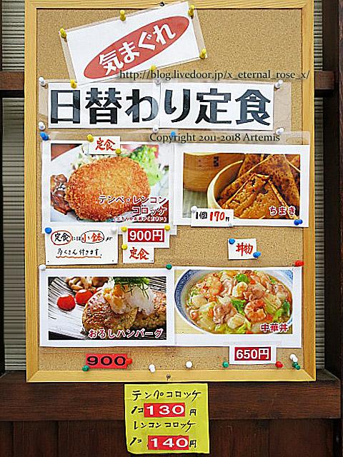 18.4.30.2 発酵亭  (65)