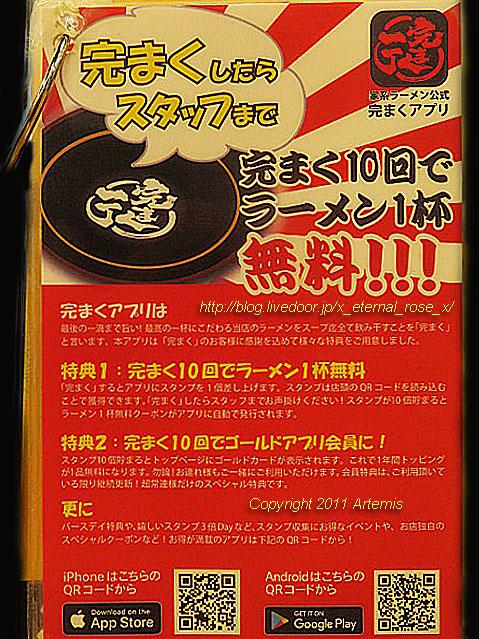 20.2.8.1 家系ラーメン 町田商店 岡山平井店  (17)