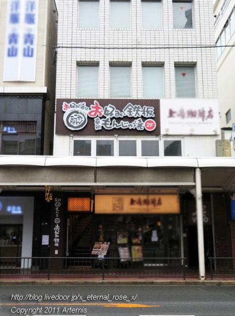 19.12.2 お好み焼は ここやねん 四条河原町店  (46)