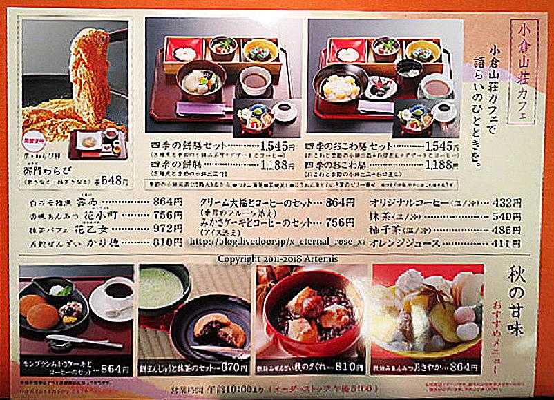 17.11.24.9 小倉山荘カフェ  (55)