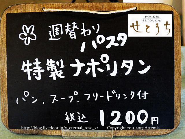 29 せとうち  (10)