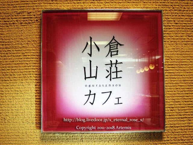 17.11.24.9 小倉山荘カフェ  (61)
