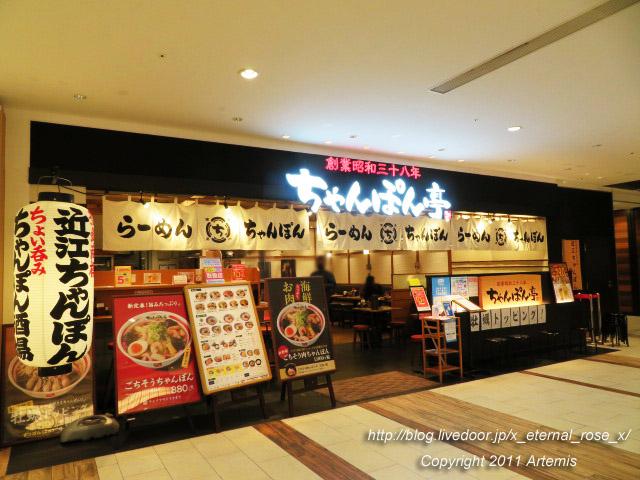 21.1.4.2 ちゃんぽん亭イオン岡山店  (2)