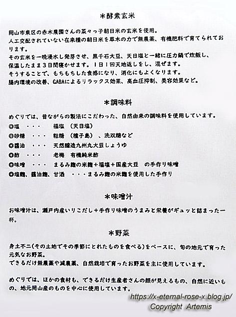 21.7.3.1 発酵カフェ めぐり  (29)