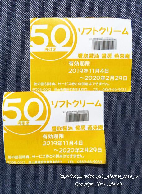 19.11.2.0 鷹取醬油   (50)