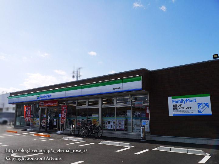 17.11.11 ファミリーマート西大寺中店  (0)