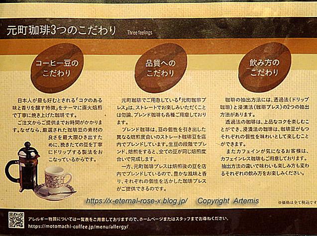 21.4.27 元町珈琲青江店  (50)