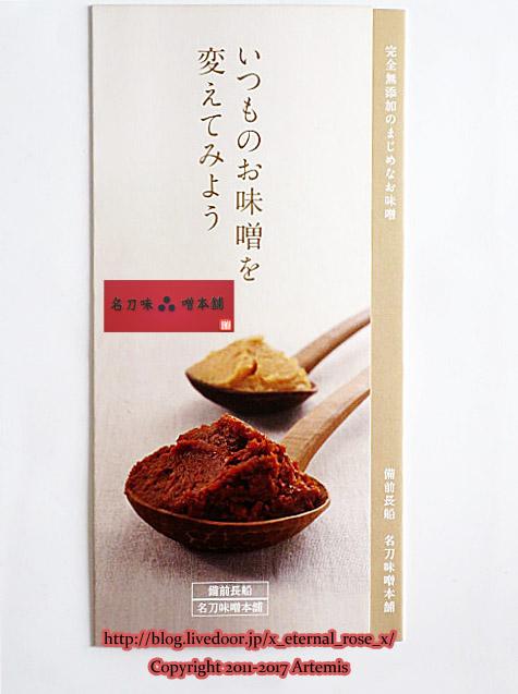 21 名刀味噌本舗  (19)
