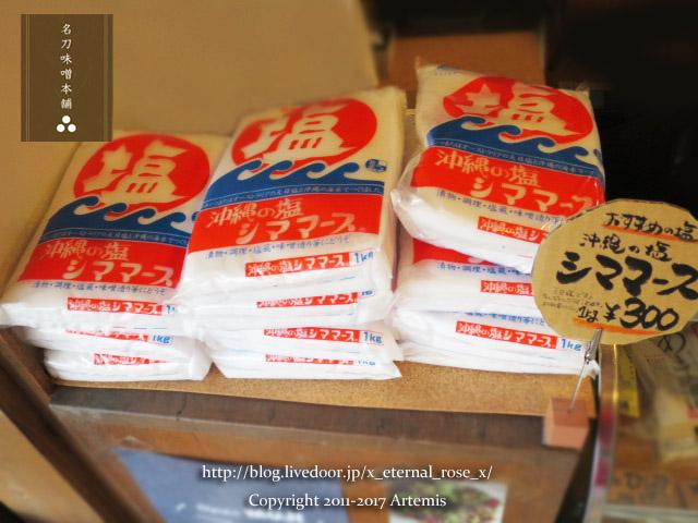 21 名刀味噌本舗  (2)