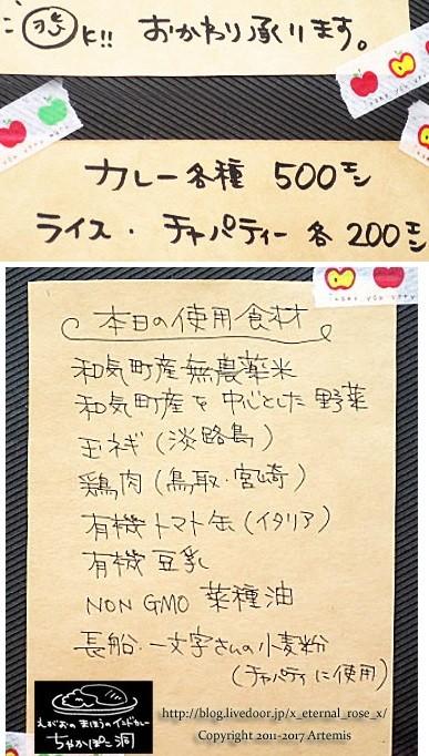10 ちゃかぽこ洞  (18)