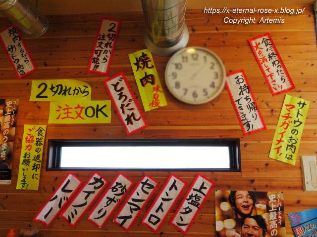 21.7.22 肉のサトウ商店 江崎本店  (38)