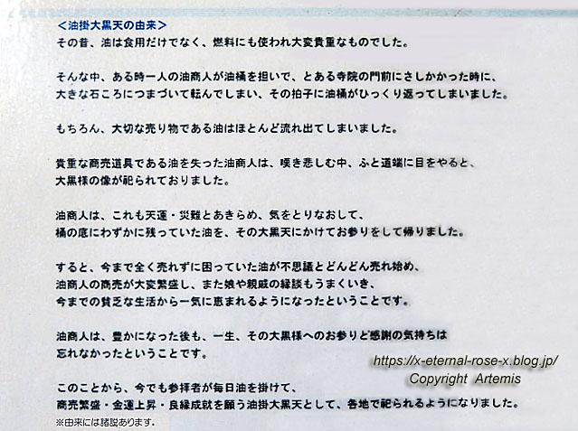 19.9.26.2 油掛天孫像  (14)