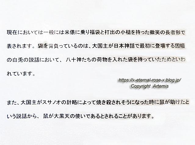 19.9.26.2 油掛天孫像  (10)