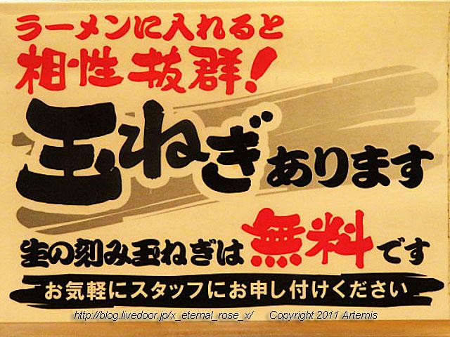 20.2.8.1 家系ラーメン 町田商店 岡山平井店  (11)