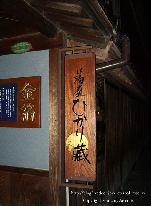 箔座ひかり蔵  (4)