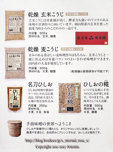 21 名刀味噌本舗  (30)