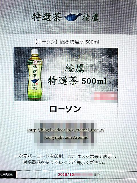 18.10.2.3 綾鷹特茶  ローソン和気町店  (3)