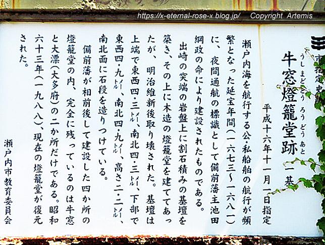19.7.6.3. 牛窓燈籠堂跡  (3)