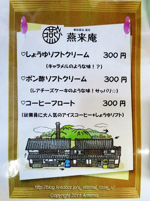 19.11.2.0 鷹取醬油   (19)