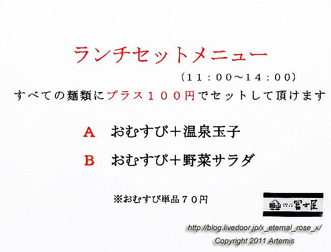 21.2.14 富士屋本店  (16)