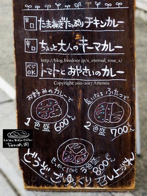 10 ちゃかぽこ洞  (6)