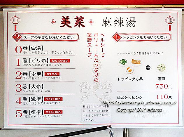 20.1.18.2 美菜麻辣湯  (4)