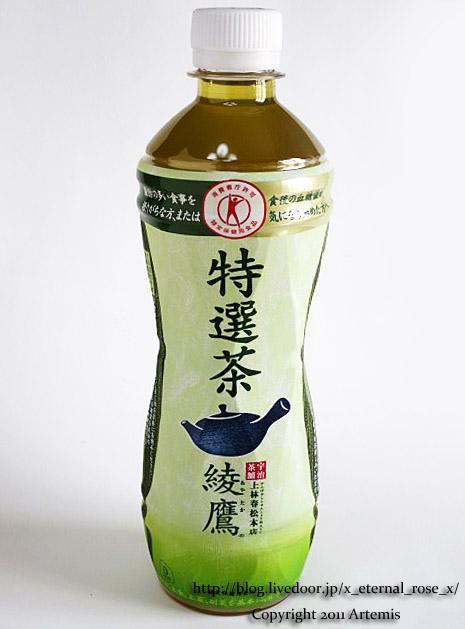 18.10.2.3 綾鷹特茶  ローソン和気町店  (11)